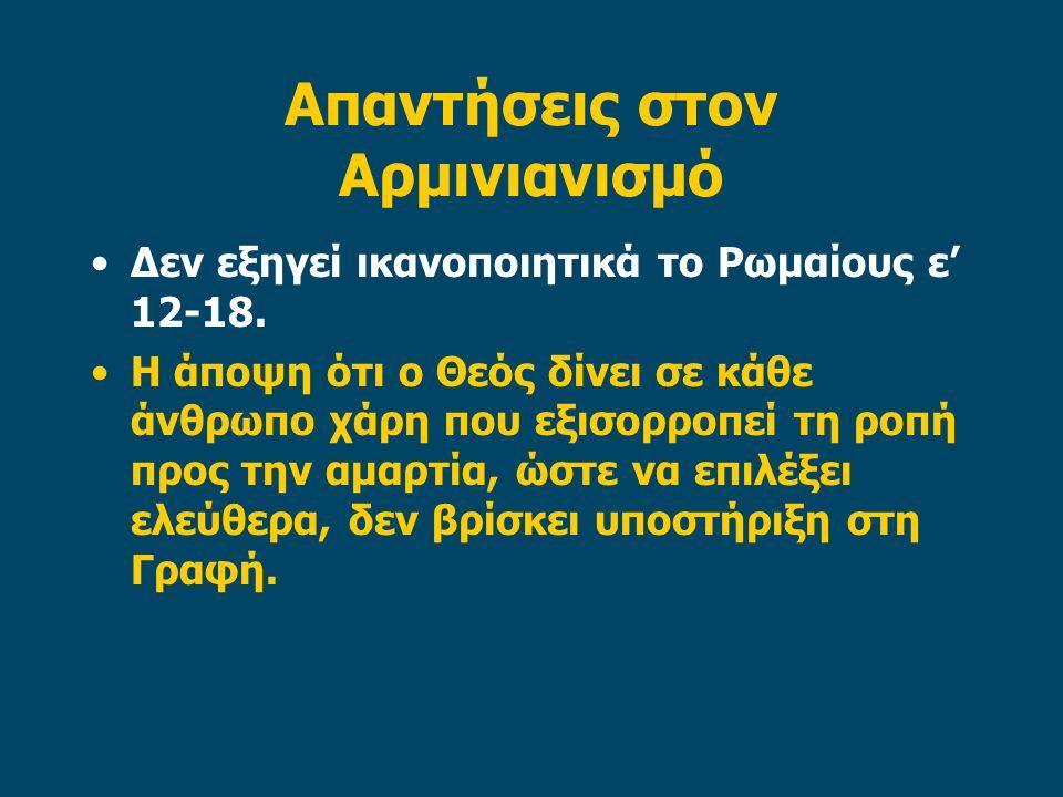 Απαντήσεις στον Αρμινιανισμό