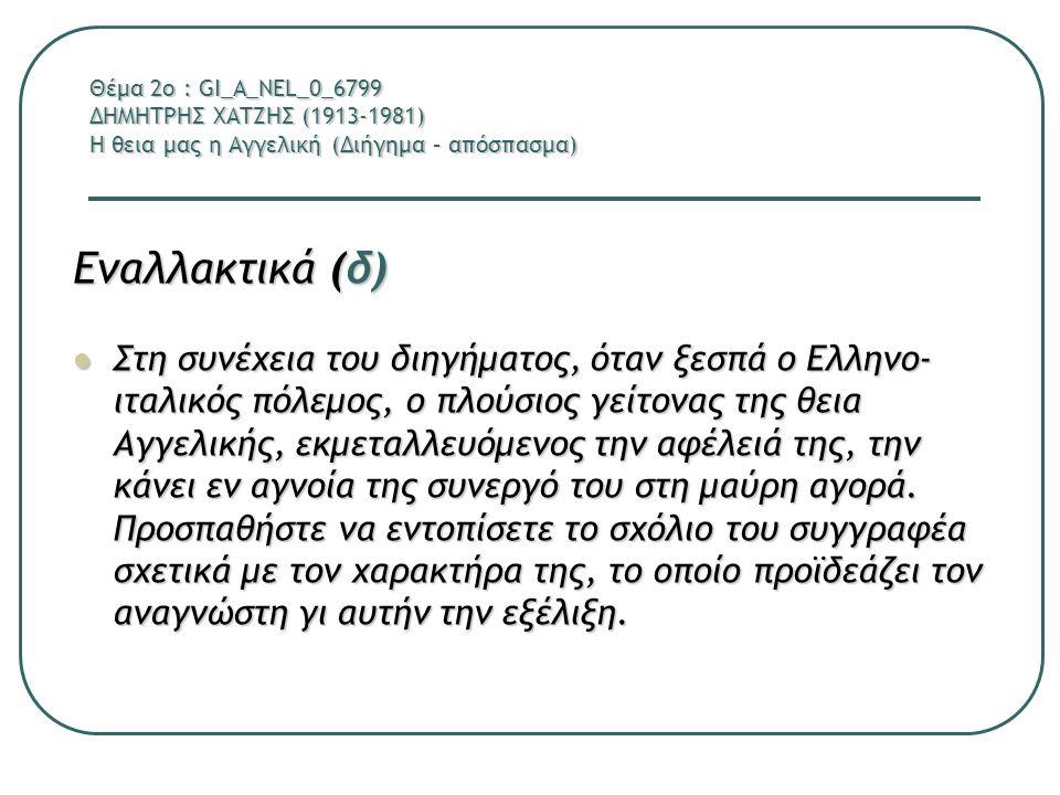 Θέμα 2ο : GI_A_NEL_0_6799 ΔΗΜΗΤΡΗΣ ΧΑΤΖΗΣ (1913-1981) Η θεια μας η Αγγελική (Διήγημα – απόσπασμα)