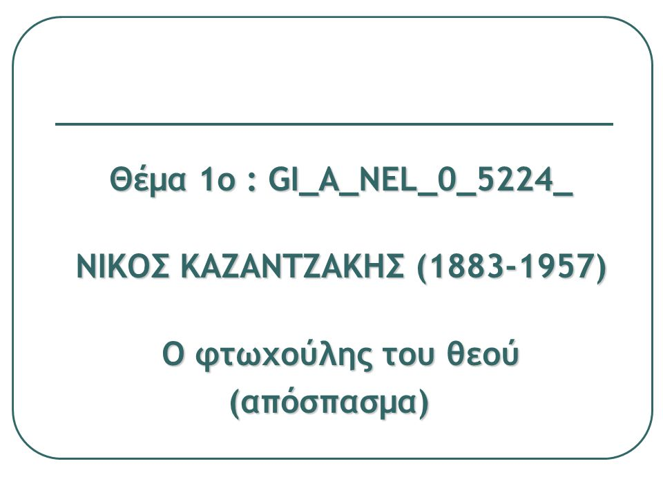 ΝΙΚΟΣ ΚΑΖΑΝΤΖΑΚΗΣ (1883-1957) Ο φτωχούλης του θεού (απόσπασμα)