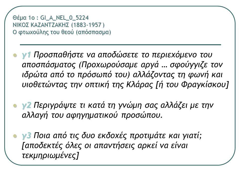 Θέμα 1ο : GI_A_NEL_0_5224 ΝΙΚΟΣ ΚΑΖΑΝΤΖΑΚΗΣ (1883-1957 ) Ο φτωχούλης του θεού (απόσπασμα)