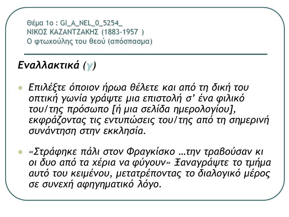 Θέμα 1ο : GI_A_NEL_0_5254_ ΝΙΚΟΣ ΚΑΖΑΝΤΖΑΚΗΣ (1883-1957 ) Ο φτωχούλης του θεού (απόσπασμα)