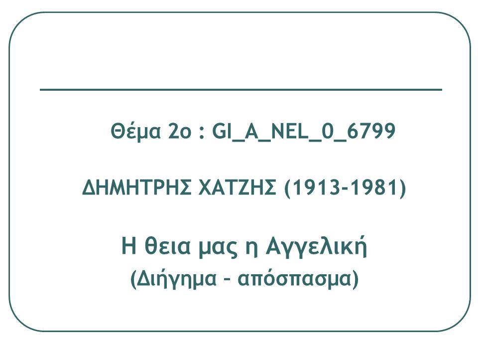 Η θεια μας η Αγγελική ΔΗΜΗΤΡΗΣ ΧΑΤΖΗΣ (1913-1981)
