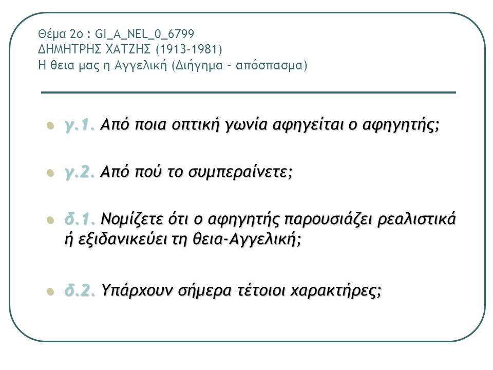 γ.1. Από ποια οπτική γωνία αφηγείται ο αφηγητής;
