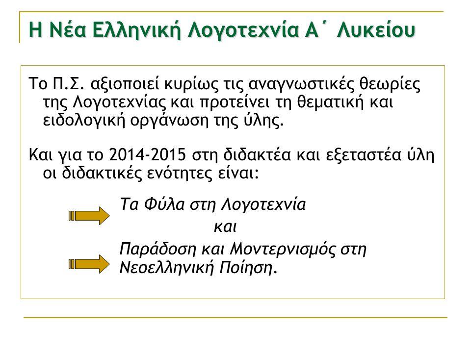 Η Νέα Ελληνική Λογοτεχνία Α΄ Λυκείου