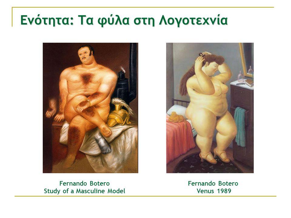 Fernando Botero Study of a Masculine Model