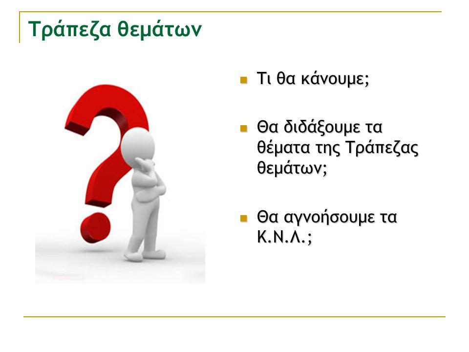 Τράπεζα θεμάτων Τι θα κάνουμε;