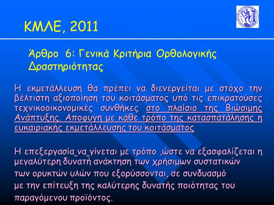 ΚΜΛΕ, 2011 Άρθρο 6: Γενικά Κριτήρια Ορθολογικής Δραστηριότητας