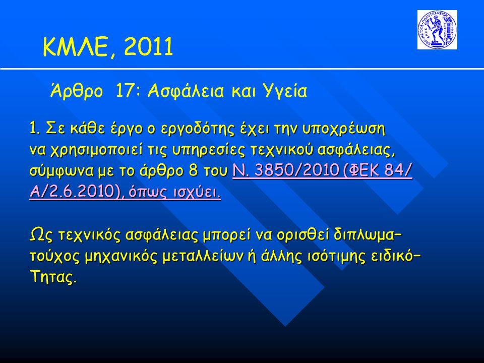 ΚΜΛΕ, 2011 Άρθρο 17: Ασφάλεια και Υγεία