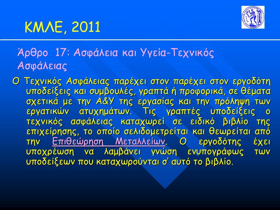 ΚΜΛΕ, 2011 Άρθρο 17: Ασφάλεια και Υγεία-Τεχνικός Ασφάλειας