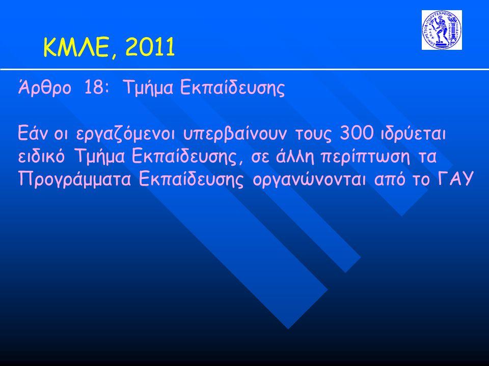 ΚΜΛΕ, 2011 Άρθρο 18: Τμήμα Εκπαίδευσης
