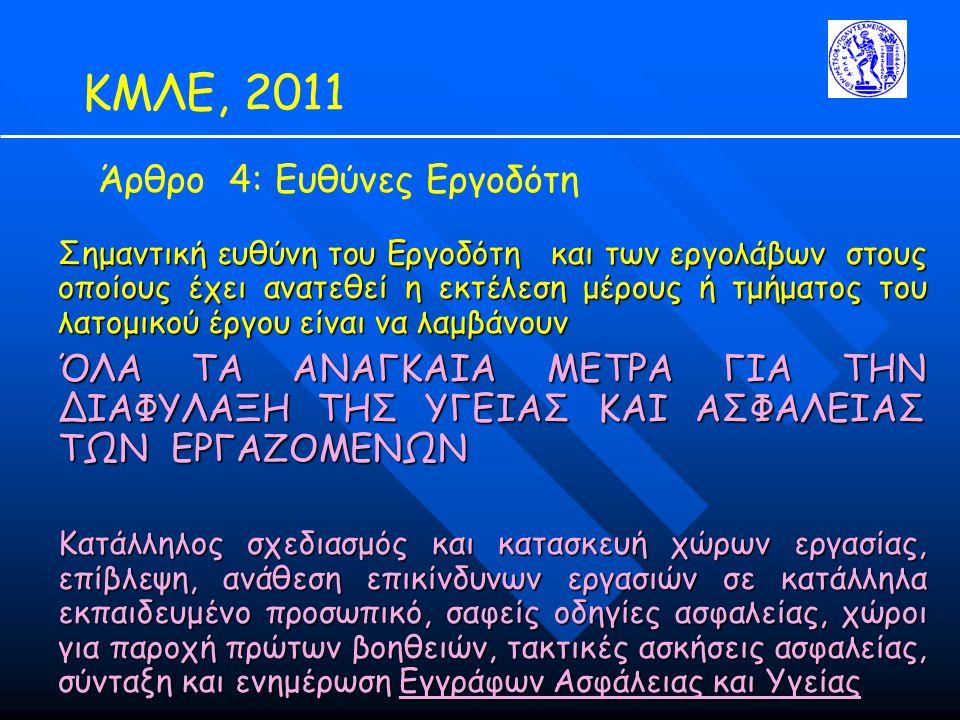 ΚΜΛΕ, 2011 Άρθρο 4: Ευθύνες Εργοδότη