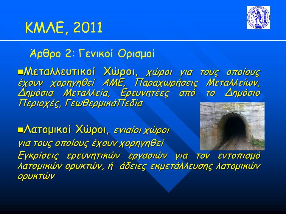 ΚΜΛΕ, 2011 Άρθρο 2: Γενικοί Ορισμοί