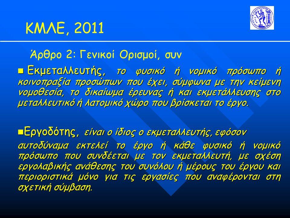 ΚΜΛΕ, 2011 Άρθρο 2: Γενικοί Ορισμοί, συν