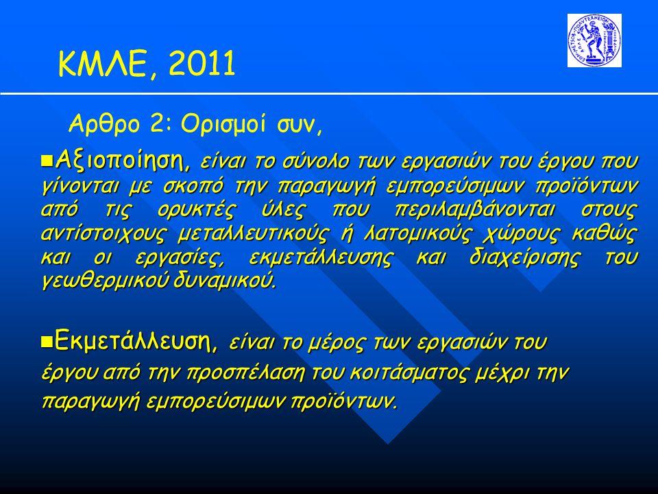 ΚΜΛΕ, 2011 Αρθρο 2: Ορισμοί συν,