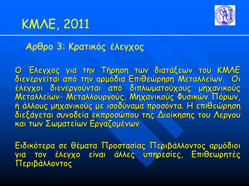 ΚΜΛΕ, 2011 Αρθρο 3: Κρατικός έλεγχος