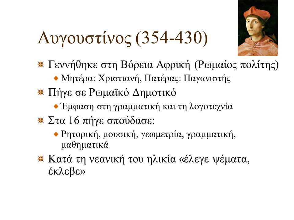Αυγουστίνος (354-430) Γεννήθηκε στη Βόρεια Αφρική (Ρωμαίος πολίτης)