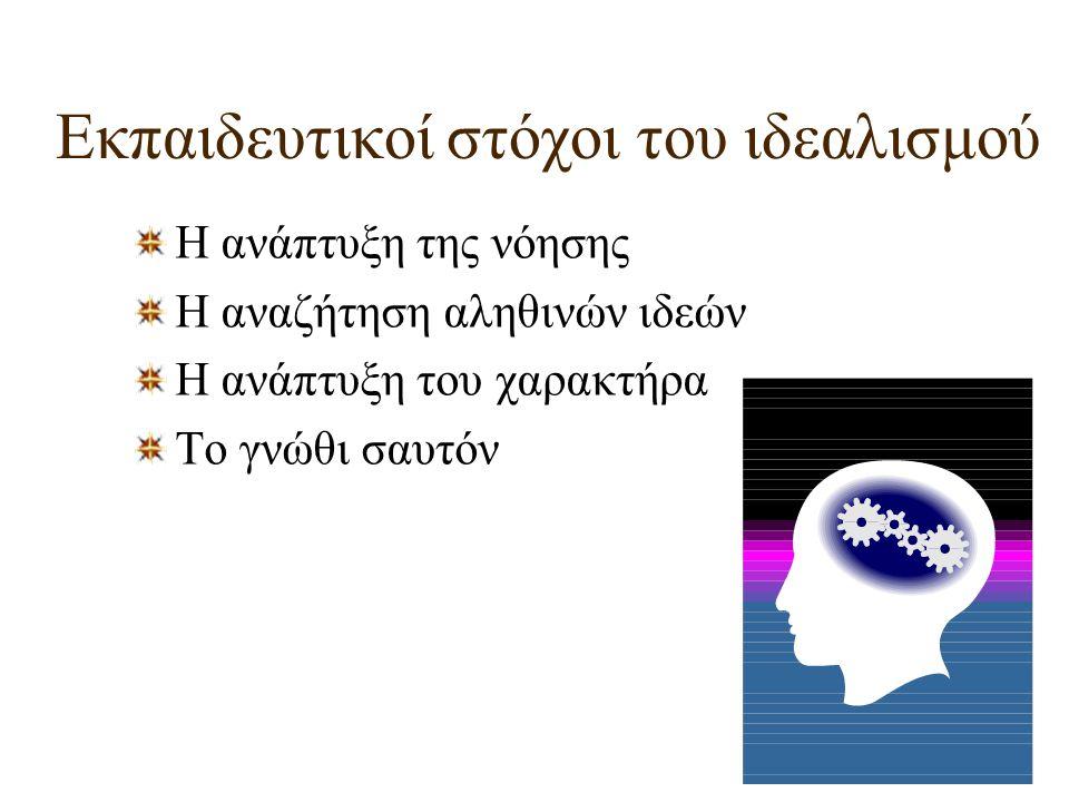Εκπαιδευτικοί στόχοι του ιδεαλισμού