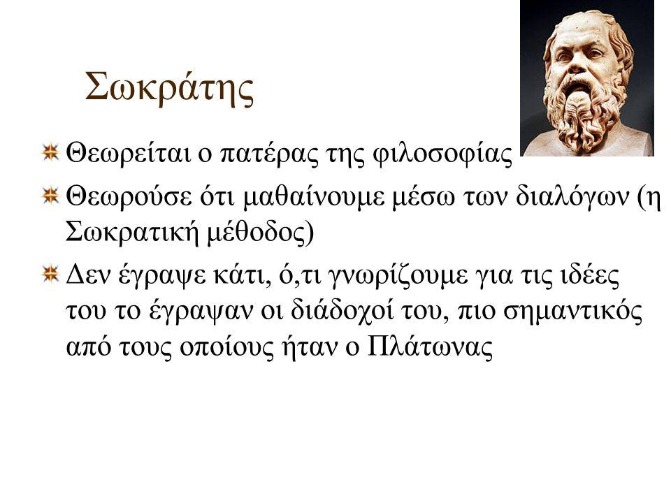 Σωκράτης Θεωρείται ο πατέρας της φιλοσοφίας