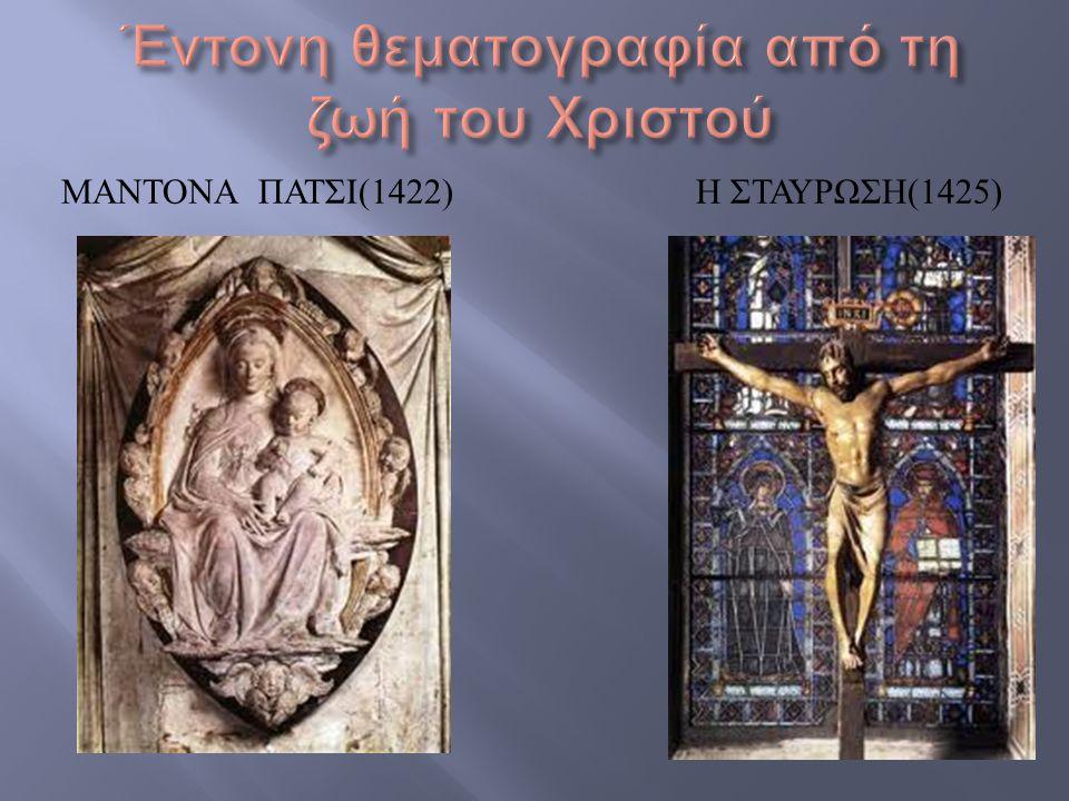 Έντονη θεματογραφία από τη ζωή του Χριστού