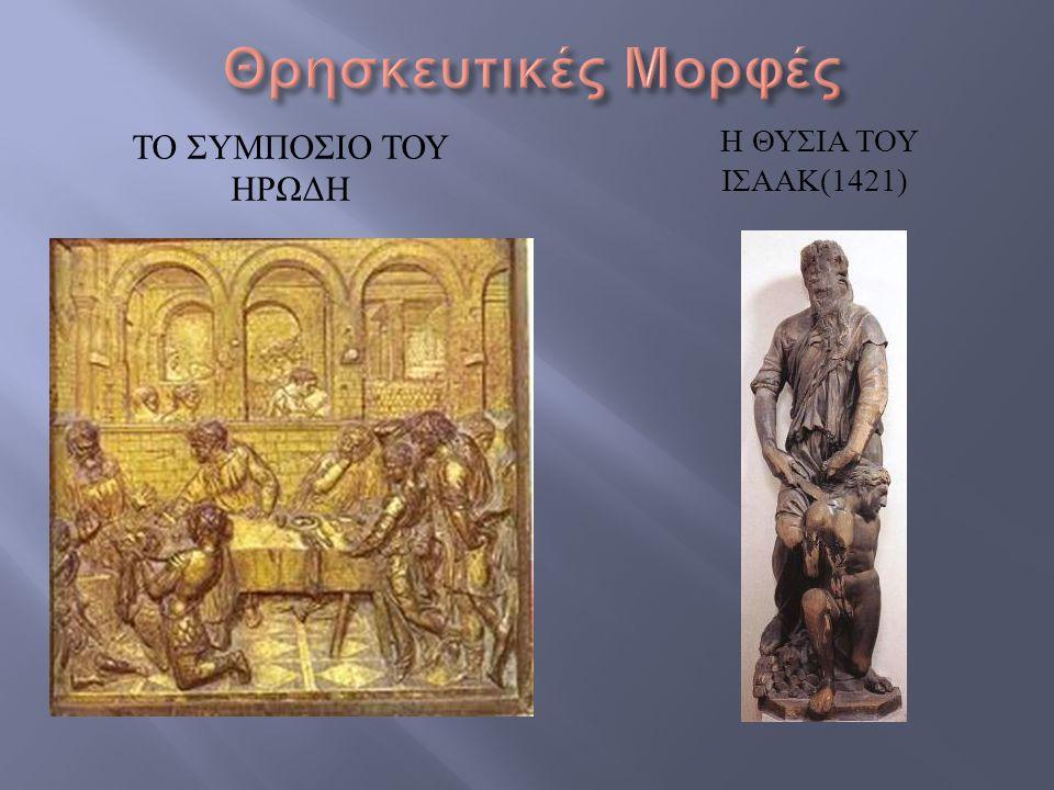 Θρησκευτικές Μορφές Η ΘΥΣΙΑ ΤΟΥ ΙσαΑκ(1421) Το συμπΟσιο του ΗρΩδη