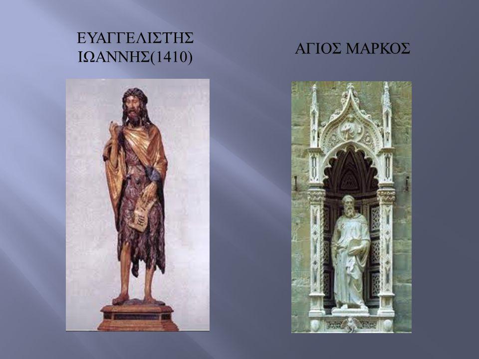 ΕυαγγελιστήΣ ΙωΑννησ(1410)