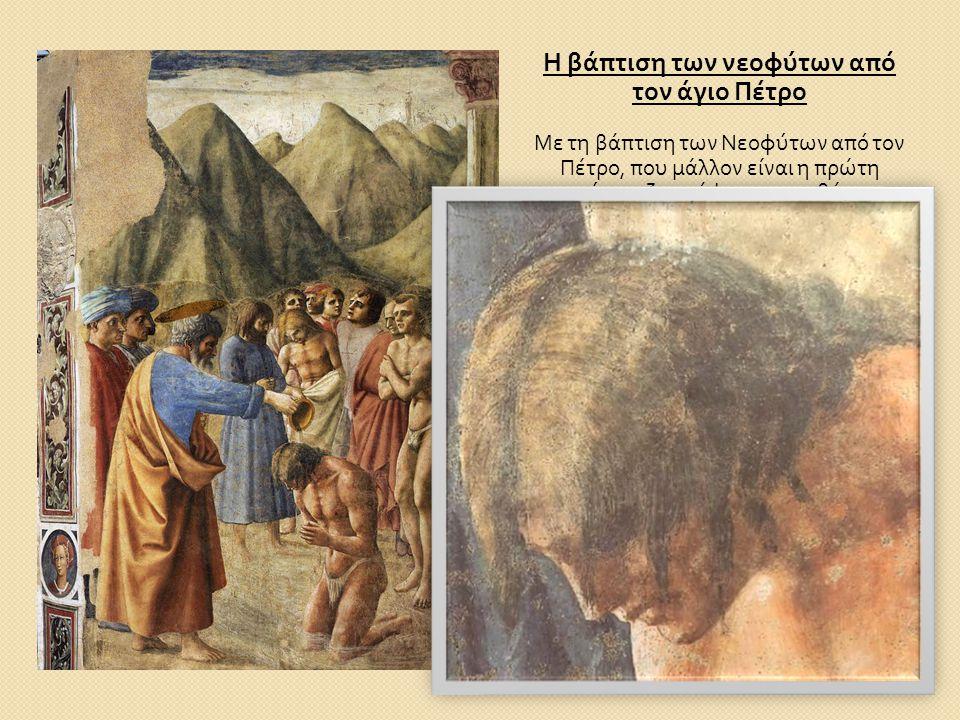 Η βάπτιση των νεοφύτων από τον άγιο Πέτρο