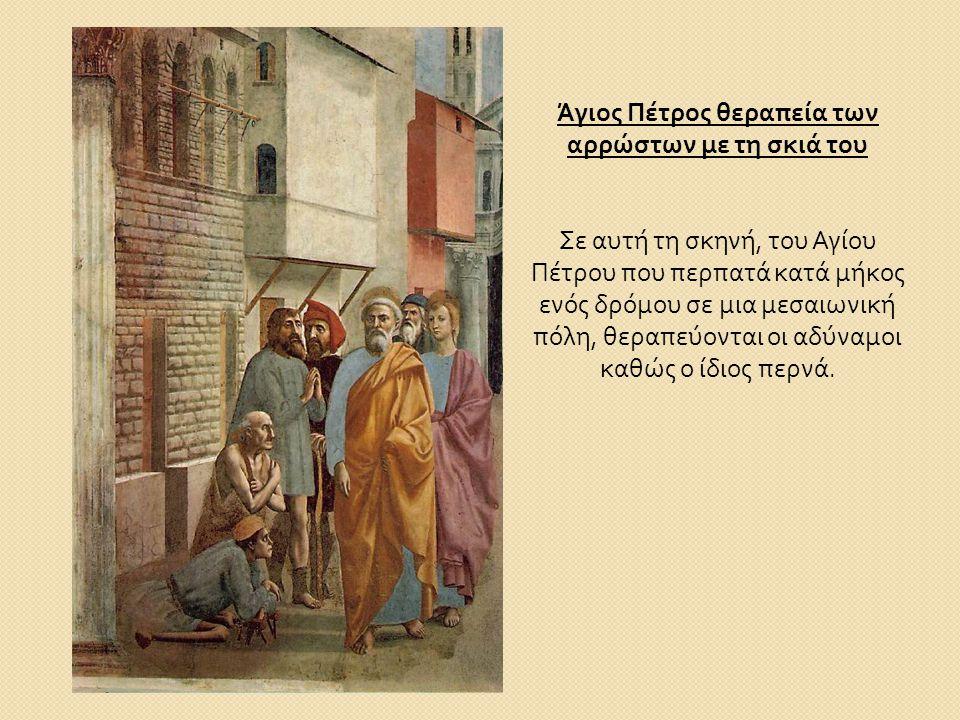 Άγιος Πέτρος θεραπεία των αρρώστων με τη σκιά του