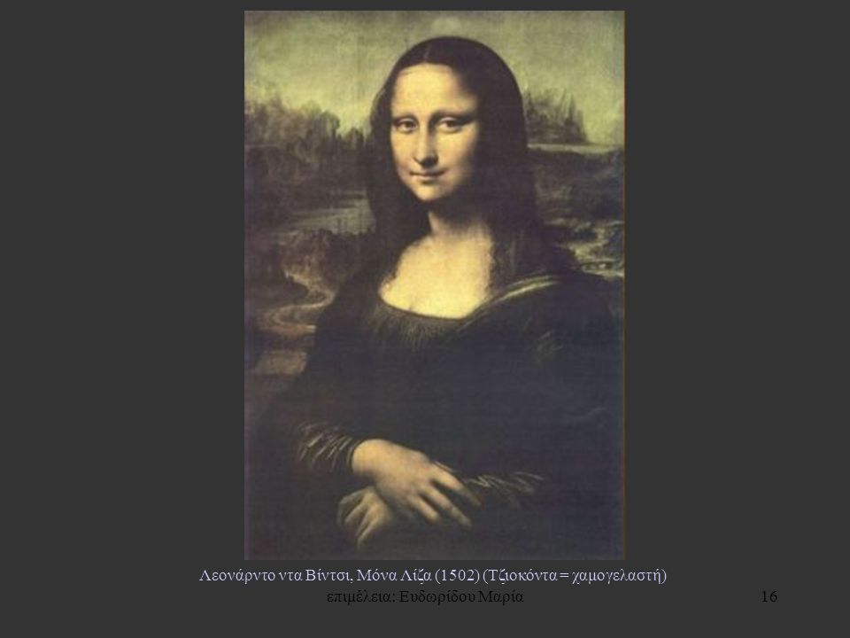 επιμέλεια: Ευδωρίδου Μαρία