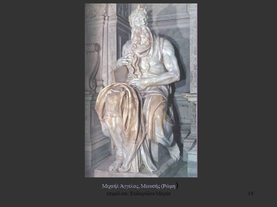 Μιχαήλ Άγγελος, Μωυσής (Ρώμη)