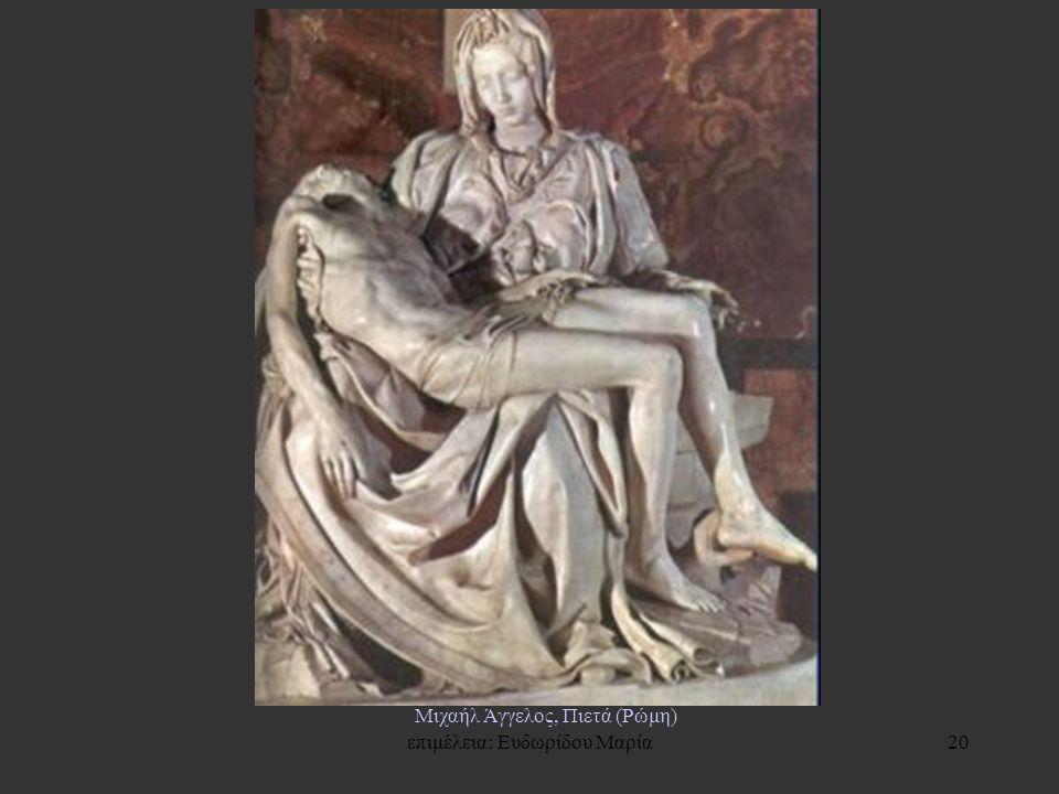 Μιχαήλ Άγγελος, Πιετά (Ρώμη) επιμέλεια: Ευδωρίδου Μαρία