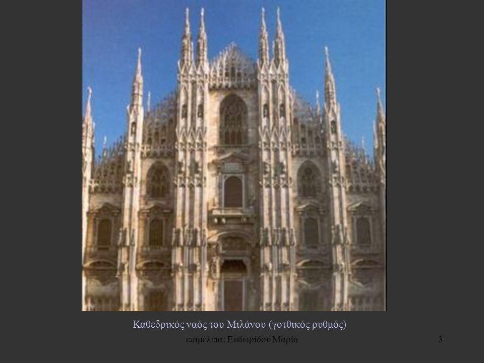 Καθεδρικός ναός του Μιλάνου (γοτθικός ρυθμός)