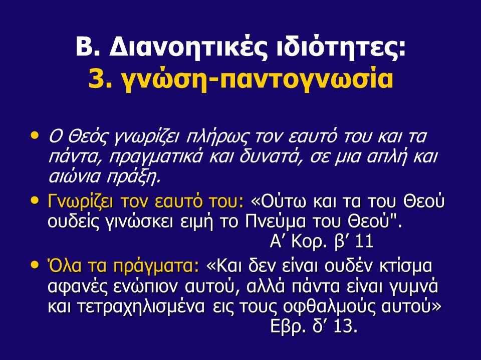B. Διανοητικές ιδιότητες: 3. γνώση-παντογνωσία