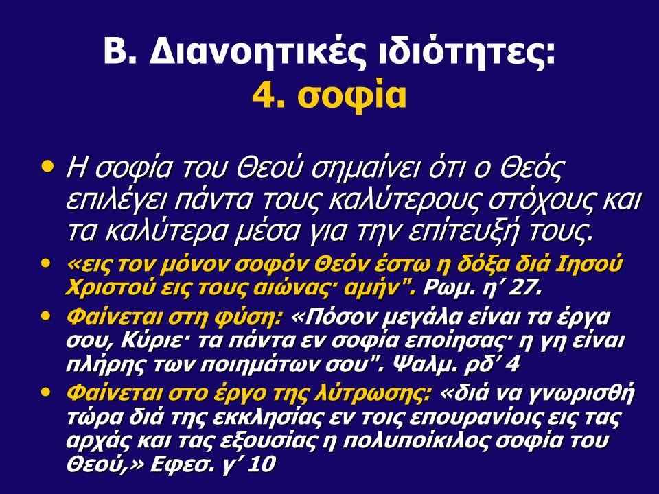 B. Διανοητικές ιδιότητες: 4. σοφία