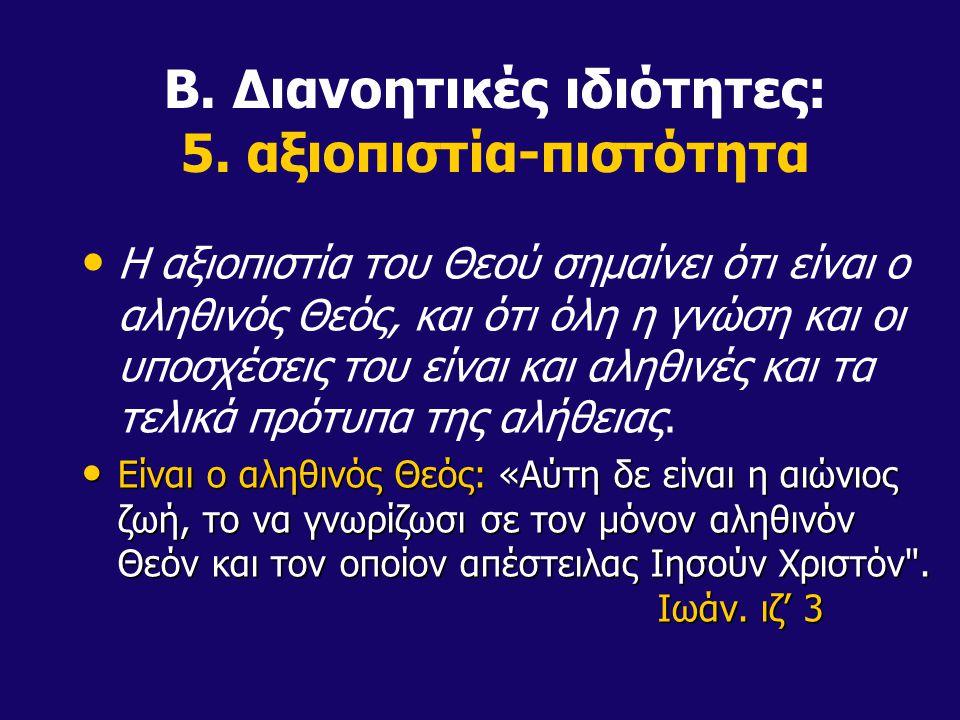 B. Διανοητικές ιδιότητες: 5. αξιοπιστία-πιστότητα