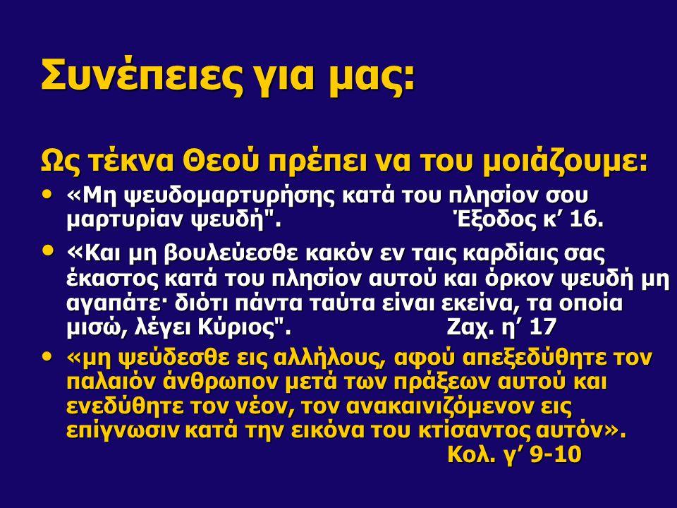 Συνέπειες για μας: Ως τέκνα Θεού πρέπει να του μοιάζουμε: