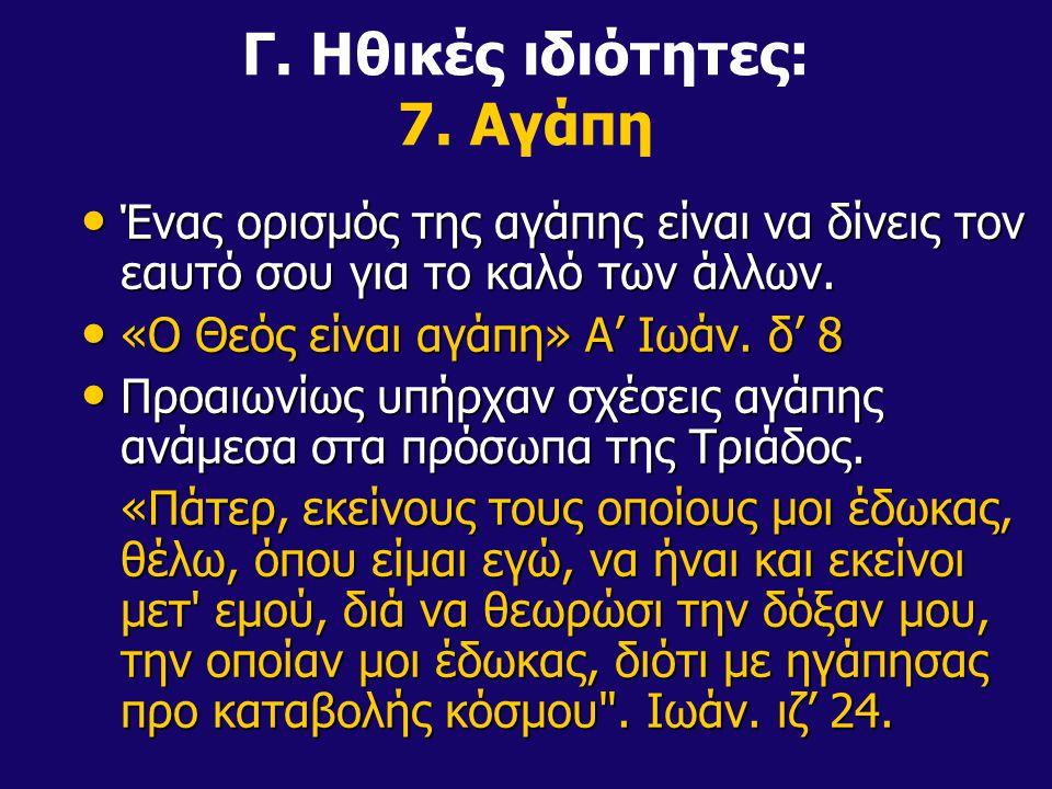 Γ. Ηθικές ιδιότητες: 7. Αγάπη