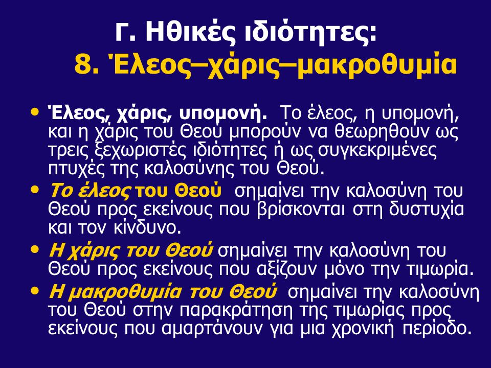 Γ. Ηθικές ιδιότητες: 8. Έλεος–χάρις–μακροθυμία