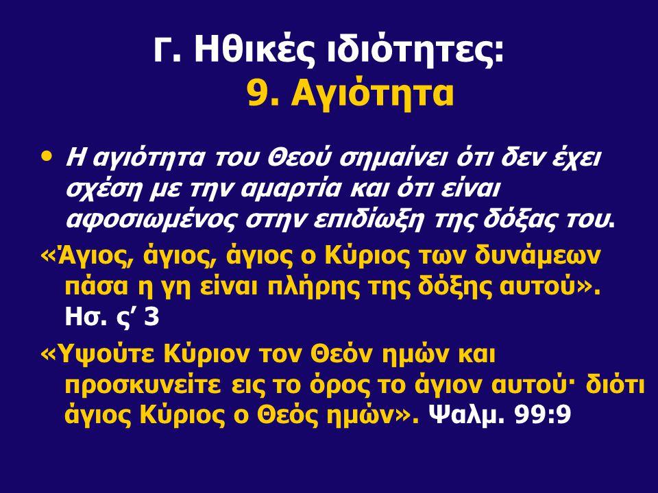 Γ. Ηθικές ιδιότητες: 9. Αγιότητα
