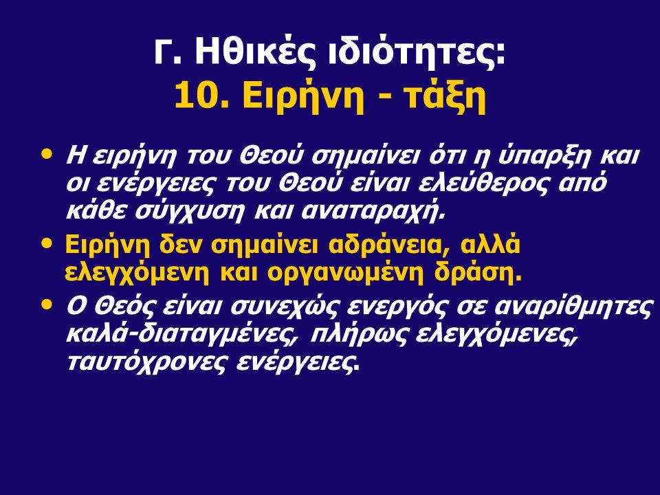 Γ. Ηθικές ιδιότητες: 10. Ειρήνη - τάξη