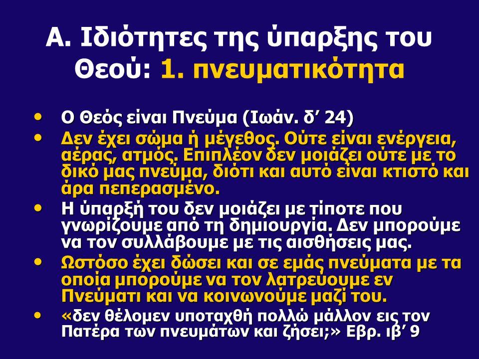 A. Ιδιότητες της ύπαρξης του Θεού: 1. πνευματικότητα