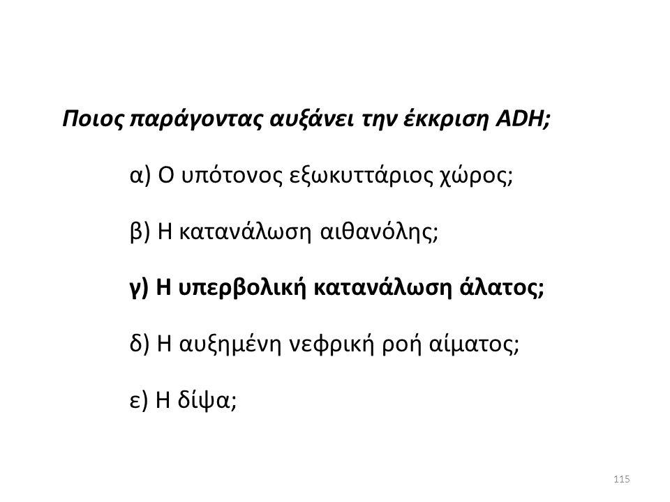 Ποιος παράγοντας αυξάνει την έκκριση ADH;