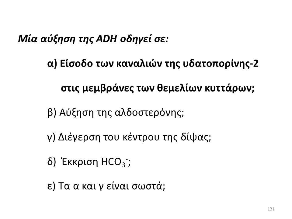 Μία αύξηση της ADH οδηγεί σε: