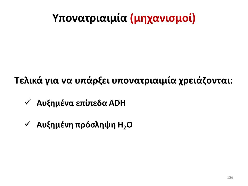 Υπονατριαιμία (μηχανισμοί)