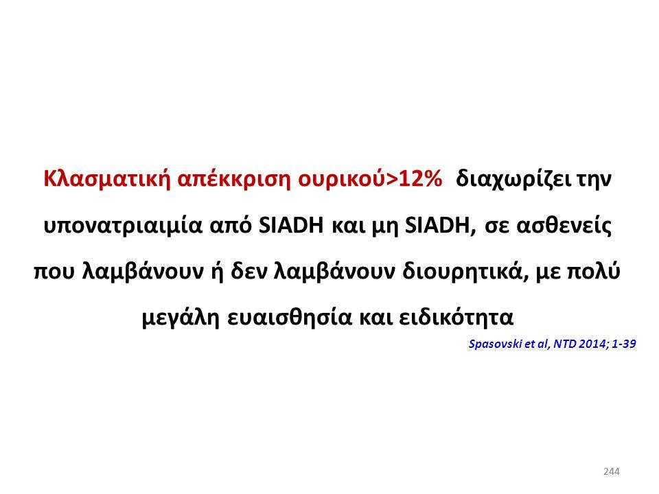 Κλασματική απέκκριση ουρικού>12% διαχωρίζει την υπονατριαιμία από SIADH και μη SIADH, σε ασθενείς που λαμβάνουν ή δεν λαμβάνουν διουρητικά, με πολύ μεγάλη ευαισθησία και ειδικότητα