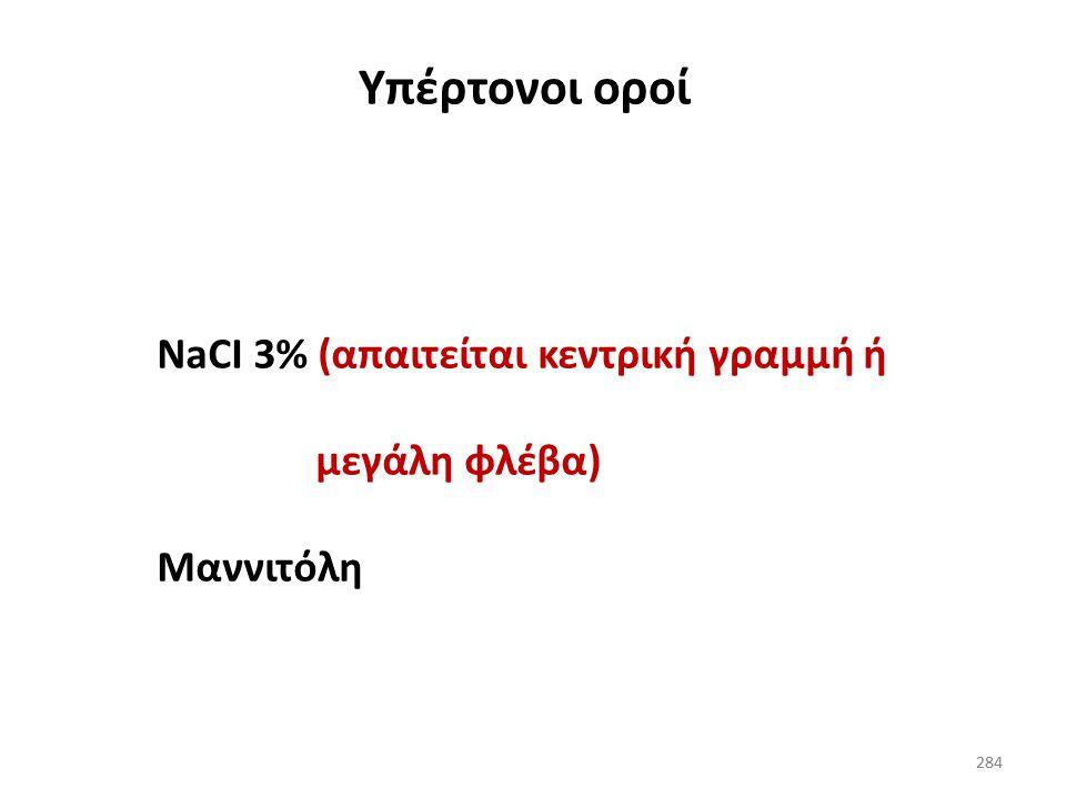 Υπέρτονοι οροί NaCI 3% (απαιτείται κεντρική γραμμή ή μεγάλη φλέβα)