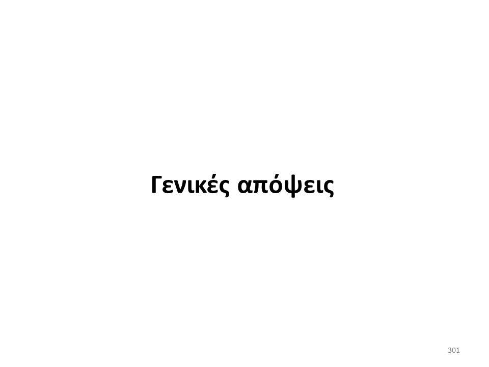 Γενικές απόψεις 301