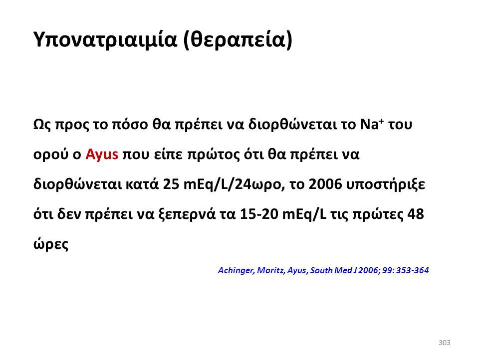 Υπονατριαιμία (θεραπεία)