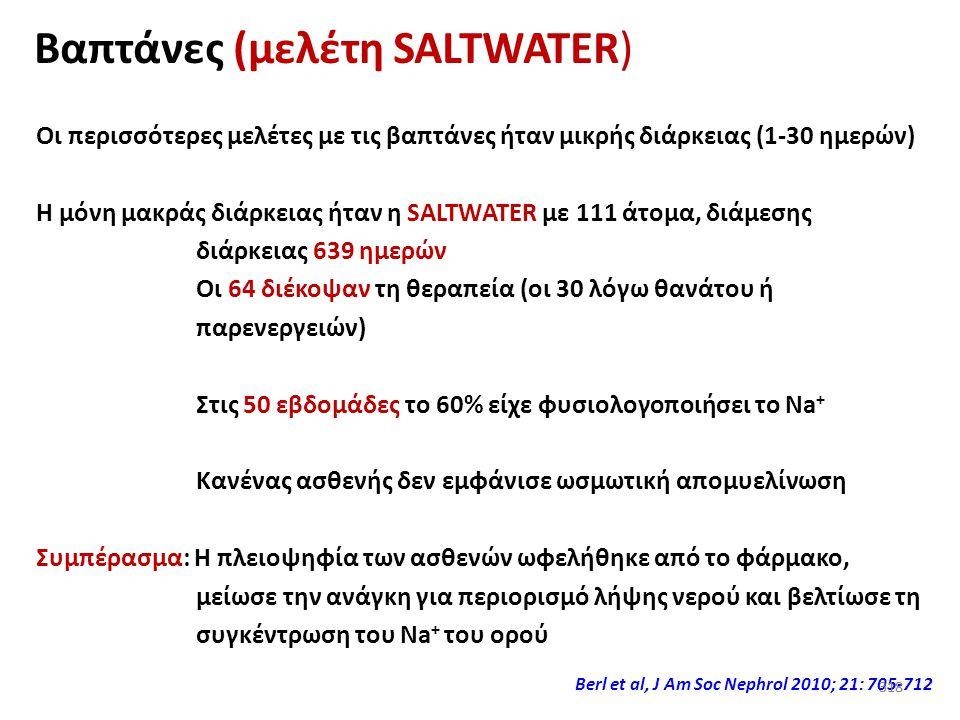 Βαπτάνες (μελέτη SALTWATER)