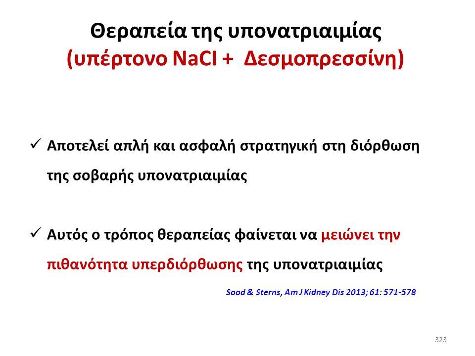 Θεραπεία της υπονατριαιμίας (υπέρτονο NaCI + Δεσμοπρεσσίνη)