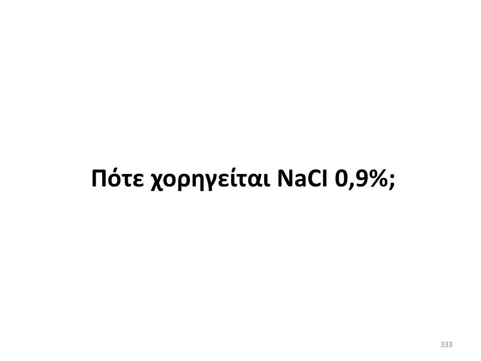 Πότε χορηγείται NaCI 0,9%;